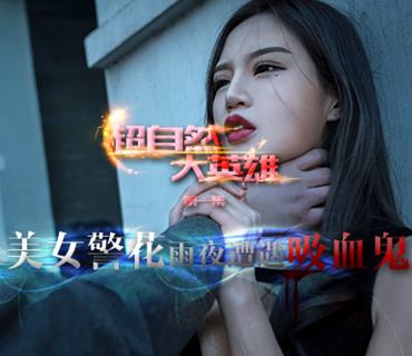 美女警花雨夜遭遇吸血鬼<br>尤果网《超自然大英雄》第一集