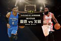 NBA-正视频直播雷霆vs火箭 同步直播灰熊vs马刺