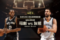 NBA-正视频播马刺vs灰熊 德罗赞29分猛龙4-2雄鹿