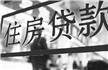 北京两家银行首套房利率不再优惠
