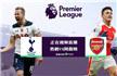 英超-正视频直播热刺vs阿森纳 曼联1-1仍第5