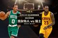 NBA-8:00视频直播绿军vs骑士 詹皇里程碑之战