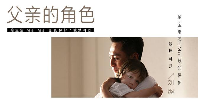刘烨首次无剧本演绎父亲角色
