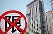 36城楼市限售 严防投机或扩至50城