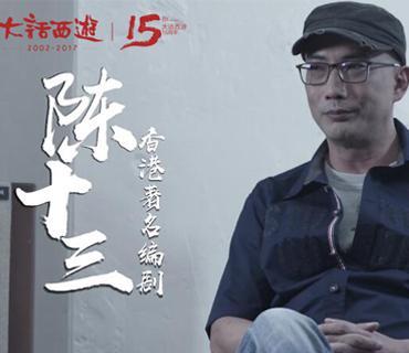 名编剧陈十三谈大话西游电视剧