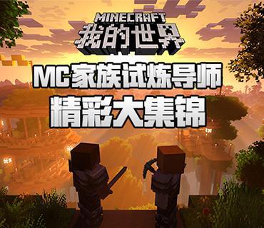 《我的世界》中国版<br>MC家族试炼导师精彩大集锦