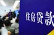 全国多个城市上调首套房贷款利率 南京上浮达30%