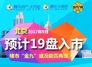 9月北京预计19盘入市 金九盛况能否再现?