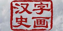 汉字史画:汉字的来源