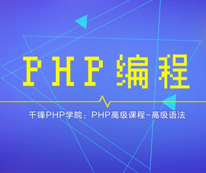 PHP编程:高级语法课程