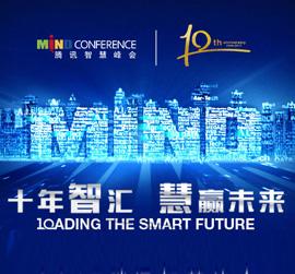 2017年腾讯智慧峰会