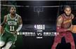 NBA-正视频直播绿军vs骑士 9:30播勇士vs火箭