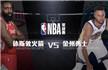 NBA-正视频播勇士vs火箭 詹皇29+16骑士胜绿军