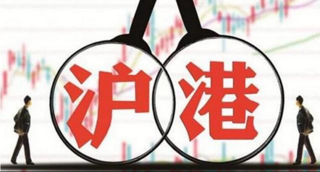 沪港通平稳运行三周年 总成交额突破6万亿