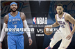 NBA-8:00视频直播雷霆vs76人 10:30马刺vs火箭