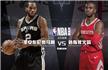 NBA-正视频直播马刺vs火箭 灯泡组合大战小卡