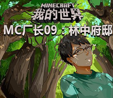 我的世界MC厂长09<br>林中府邸