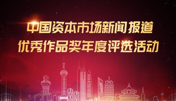 """""""中国资本市场龙8娱乐官网报道优秀作品""""评选结果揭晓"""