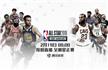 正视频直播NBA全明星正赛:詹姆斯队vs库里队