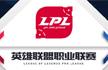 正在直播LPL春季赛:JDG 1:1 FPX