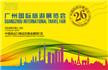 2018广州国际旅游展览会三月缤纷来袭