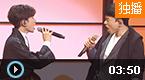张杰王源对唱《好汉歌》