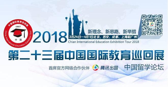 第二十三届中国国际教育巡回展即将开幕!为您呈现留学饕餮盛宴!
