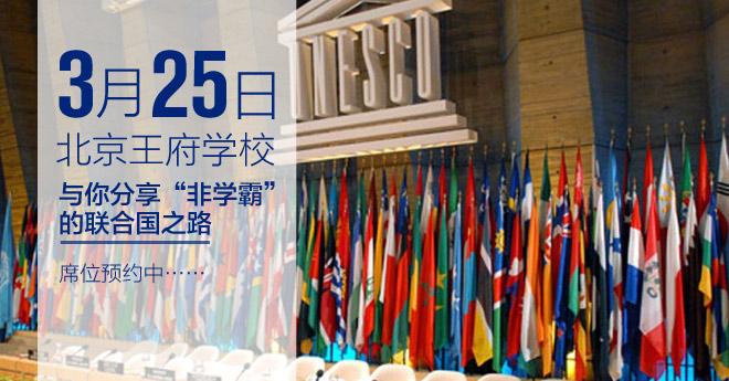 3月25日 王府学校(高中)校园开放日