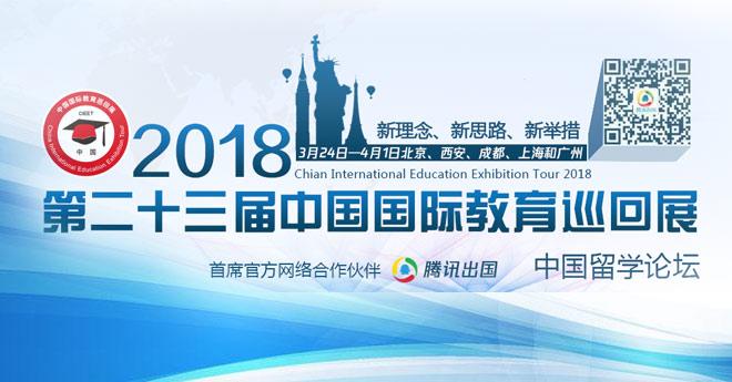 第二十三届中国国际教育巡回展在京举办