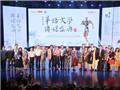 第十六届华语文学传媒盛典文学周圆满落幕