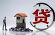 四大行上调北京首套房贷款利率 为基准利率1.05倍