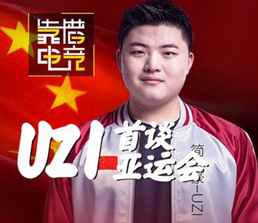 靠谱探索·番外篇:UZ<br> I首谈代表中国参加亚运会有何感想?