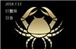巨蟹座日食:旧事物回归,寻找安全根源