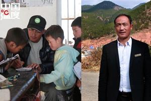 彝族汉子29年仅下山两次 代课20余年让孩子们走出大山