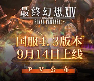 """《最终幻想14》4.3版本 <br>""""月下芳华""""中文PV"""