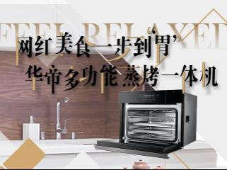 """网红美食一步到""""胃"""" 华帝多功能蒸烤一体机"""
