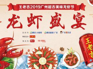 【招募】吃虾热浪来袭!超吉龙虾节约你吃虾!