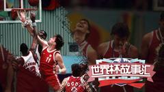 《世界杯故事汇》讲述男篮世界杯前世今生
