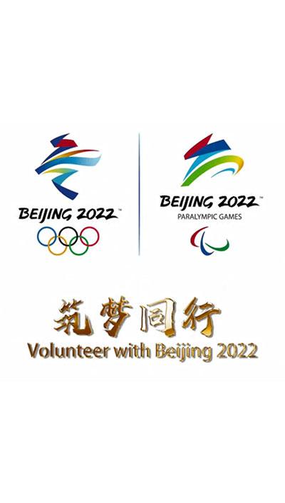 Soyez volontaire pour Beijing 2022