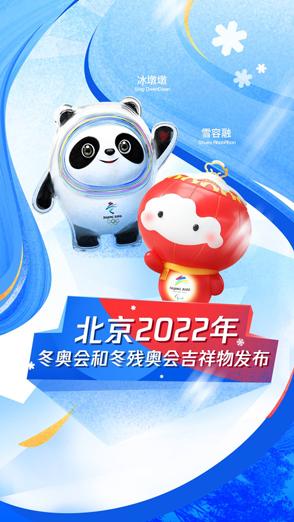 北京2022年冬奥会吉祥物和冬残奥会吉祥物揭晓