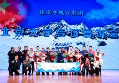 北京冬奥宣讲团走进百所高校系列宣讲活动第一季在北京大学圆满结束
