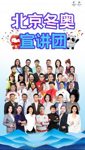 北京冬奧宣講團