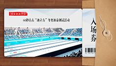 """冬奧模考日記丨60秒直擊""""冰立方""""冬奧冰壺測試活動"""