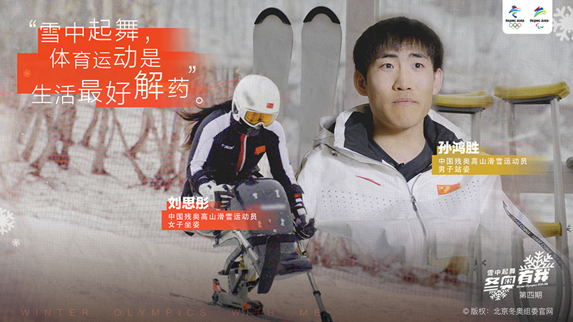 Winter Olympics with Me - China's Para alpine skiing team   Dancing in the snow. Sport is the best medicine for life