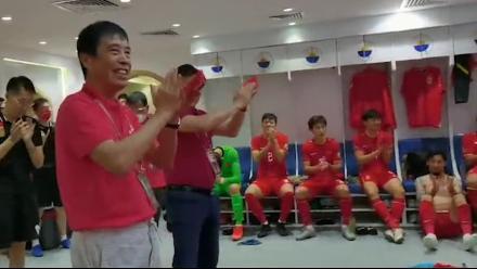 嗨翻了!足协主席更衣室激情演讲 手舞足蹈庆祝国足晋级