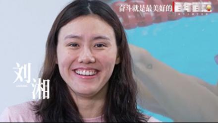 """【百年百冠】泳坛飞鱼刘湘:打破世界纪录破除""""花瓶""""争议"""