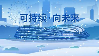 """可持續·向未來 一起來看北京冬奧會""""綠色成績單""""!"""