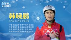 【冰雪名場面】一朝成名天下知 韓曉鵬都靈冬奧上演黑馬奇跡