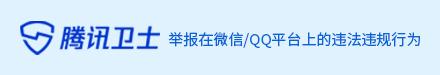 Tencent卫士
