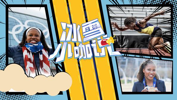 【冰雪小咖說】十年芳華蓄力再出發!征戰雙奧 勞琳·威廉姆斯還是速度最快的女飛人之一